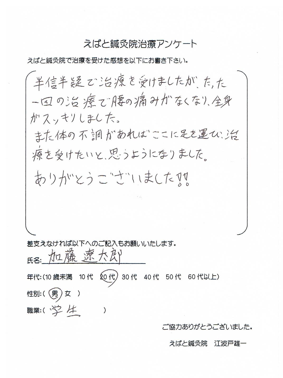患者様の声:加藤遼太郎
