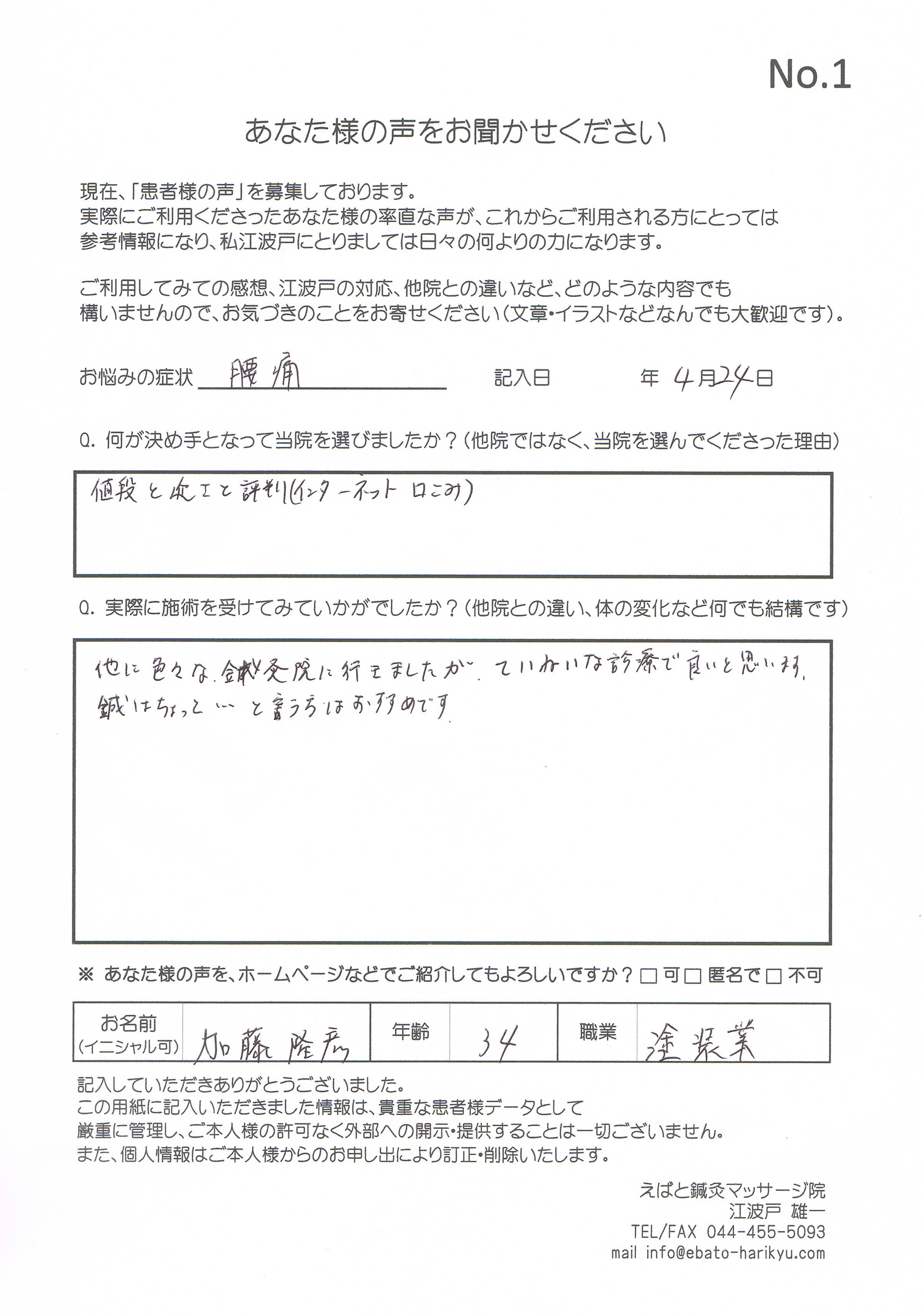 voice_katou-takahiko