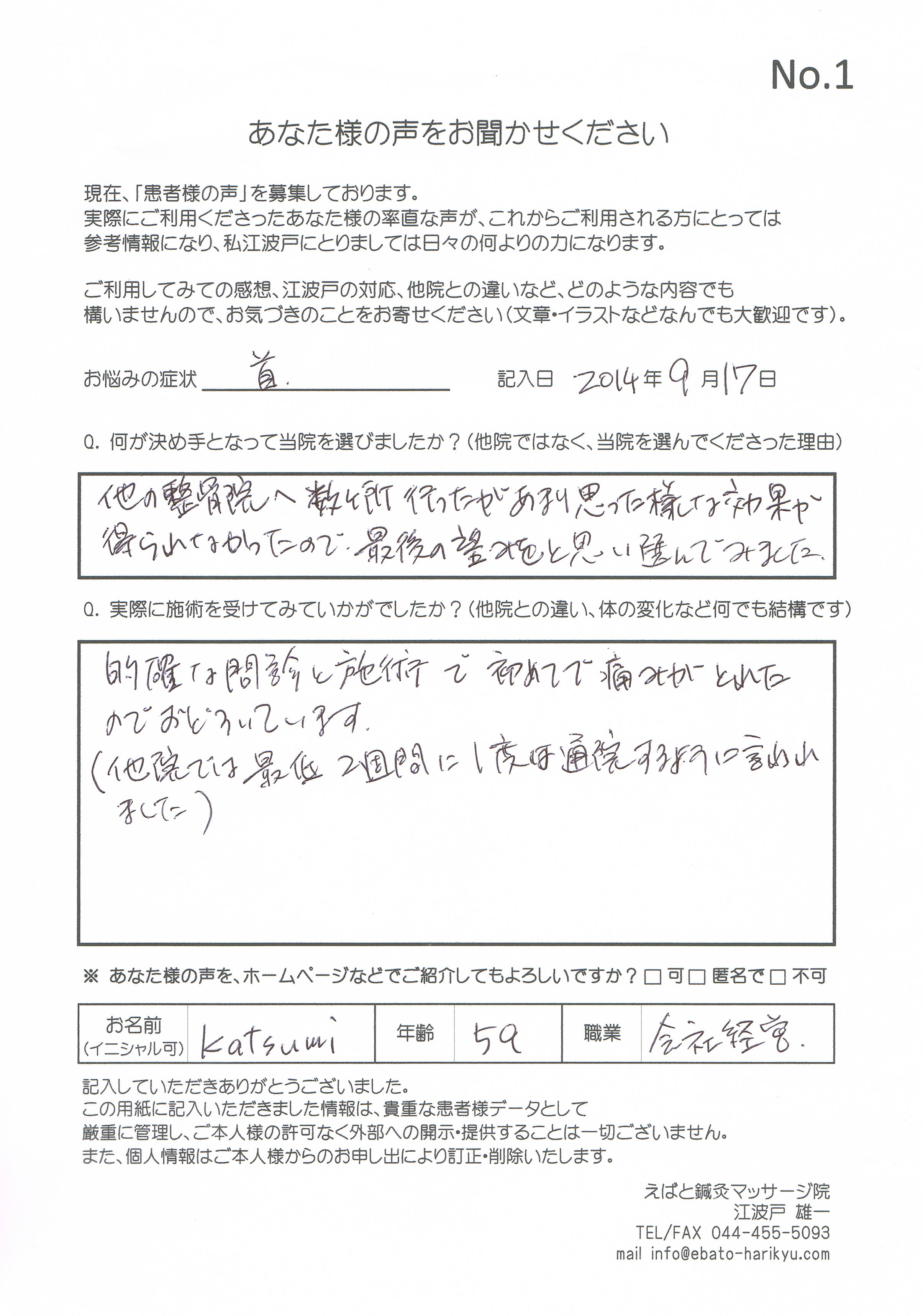 voice_katsumi