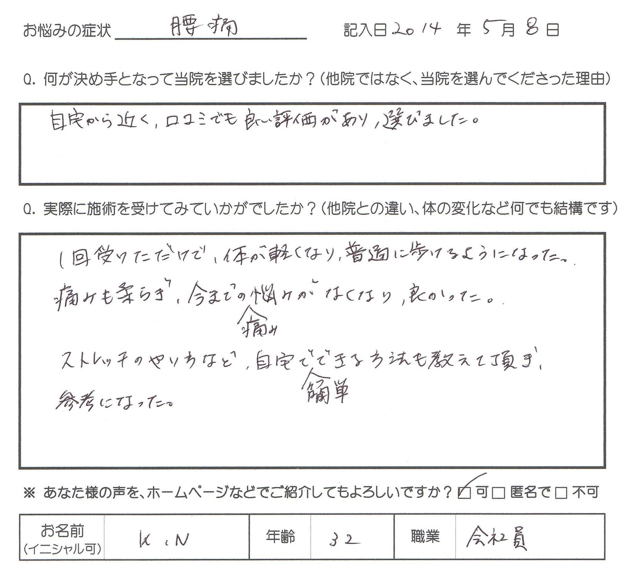 voice_na-ku