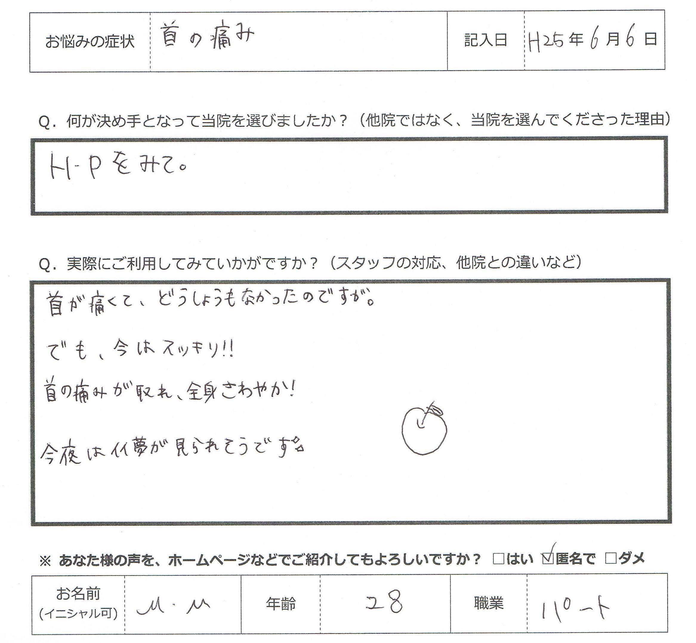 voice_su-ma